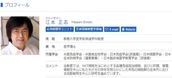 江本正志 群馬大学教授解雇[画像...